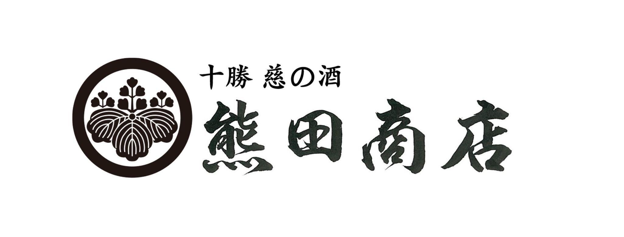 十勝・帯広・酒屋・地酒・日本酒・オーガニック食品/十勝慈の酒・熊田商店